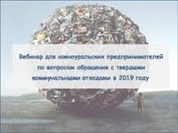 Южноуральских предпринимателей приглашают на вебинар по вопросам обращения с твердыми коммунальными отходами