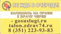 Запись на приём к врачу через gosuslugi.ru