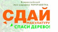 Жители Агаповского района присоединились к Эко-марафону