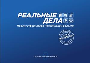 Жители Агаповского района выберут объекты для реализации по проекту Губернатора «Реальные дела»