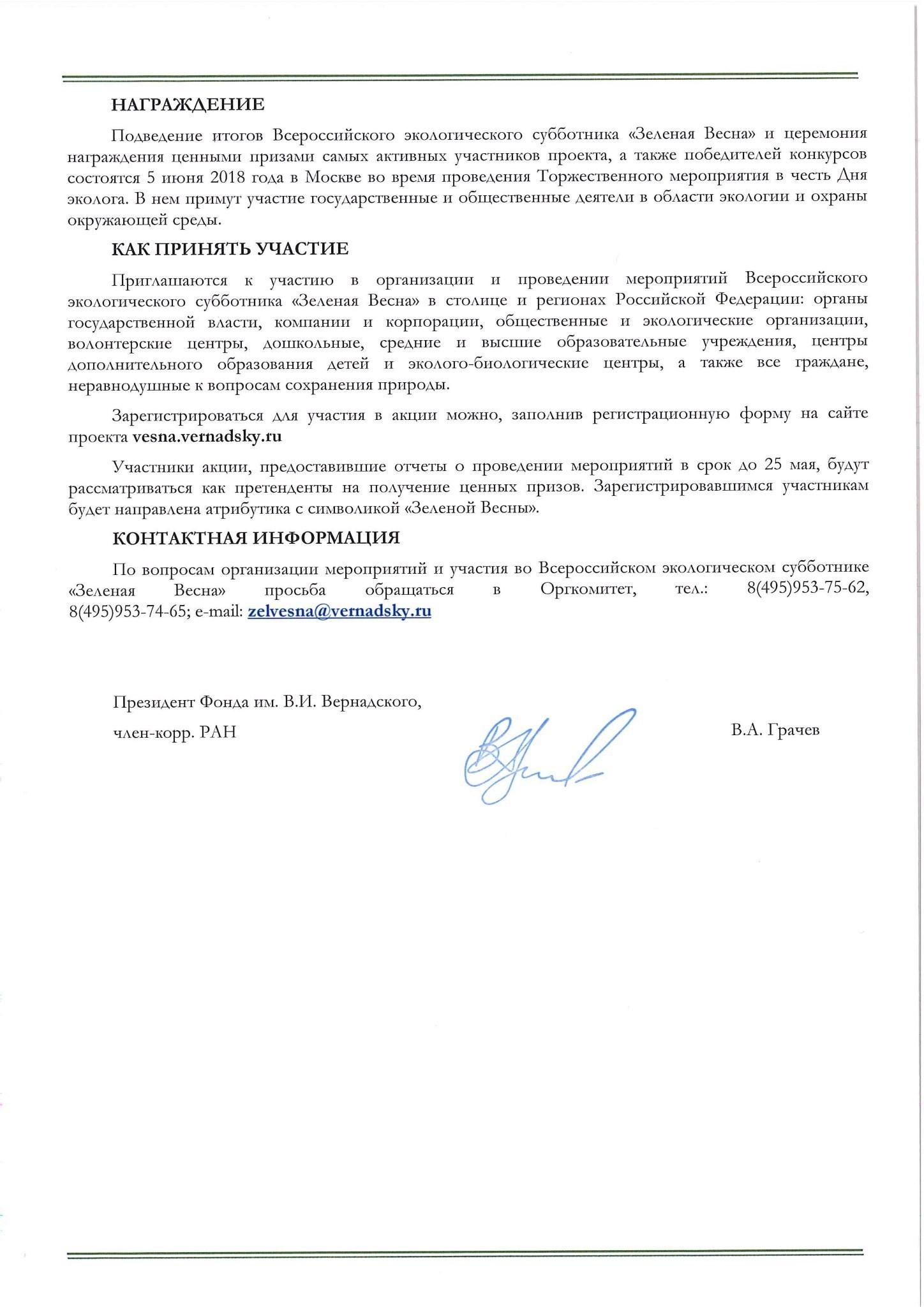 ЗЕЛЕНАЯ ВЕСНА-2018 2